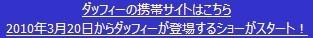 2010年3月20日からダッフィーが登場するショーがスタート!.jpg