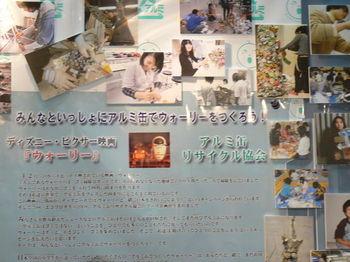 ウォーリー_エコプロダクツ2008_18.jpg