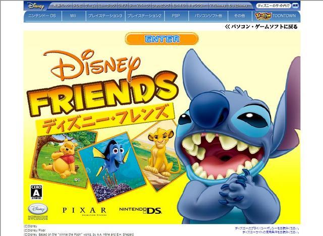 ディズニー・パソコン&ゲームソフト.jpg