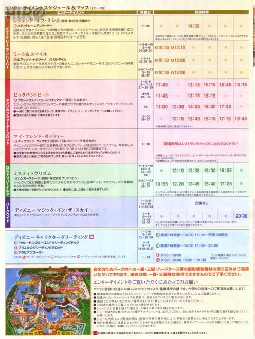 TDS Today 20110201-28_02.jpg