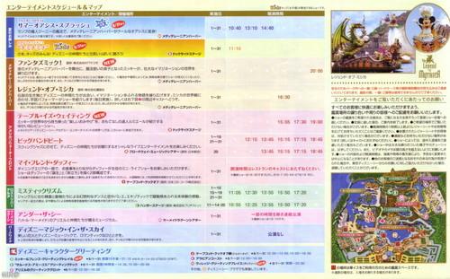 TDS Today 20110801-31_02.jpg