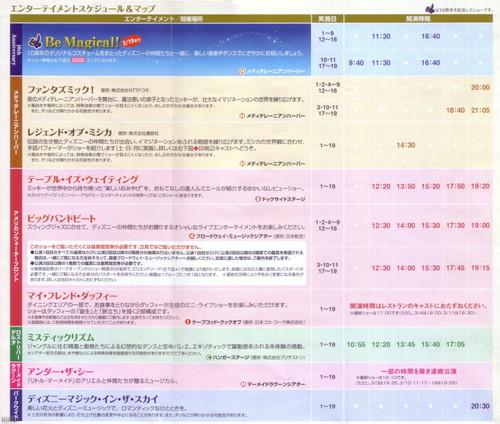 TDS Today 20120201_006.jpg