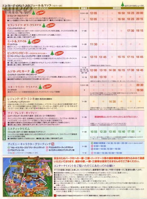Today 20101201-25 TDS_02.jpg