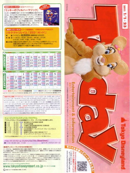 Today 201110101-23 TDL_02.jpg