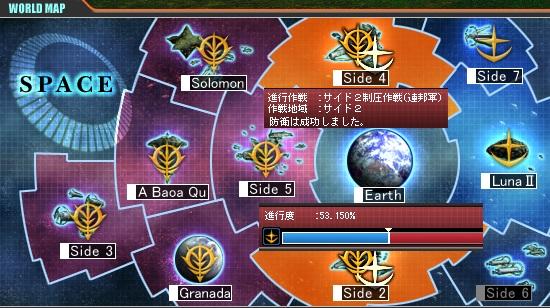 サイド2防衛.jpg