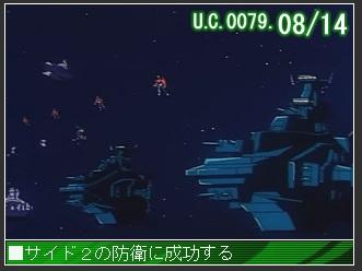 サイド2防衛成功.jpg