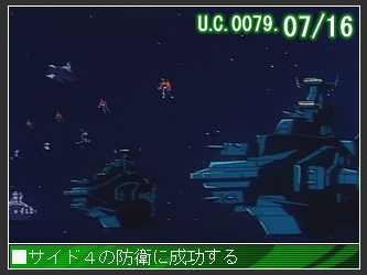 サイド4作戦.jpg