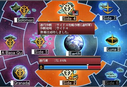 サイド4作戦成功.jpg