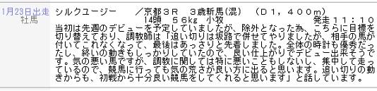 デビュー戦.jpg