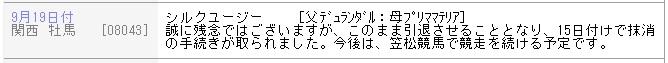 ユージー引退.jpg