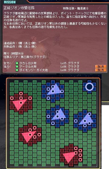 正統ジオン任務.jpg