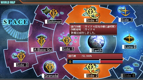 防衛成功.jpg
