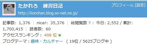 170万♪.jpg