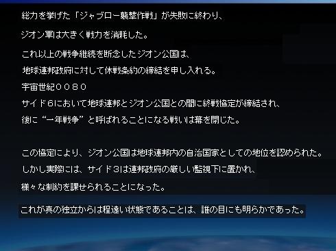 2011-8-26終戦.jpg