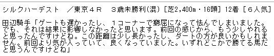 2012/1/29コメント.jpg