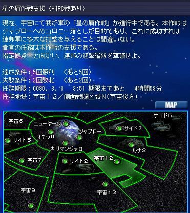 GNO 星の屑.JPG
