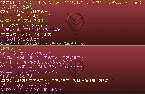 GNO2 あけおめ.JPG
