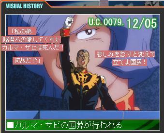 GNO2 ギレン演説.JPG