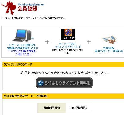 GNO2 会員登録.JPG