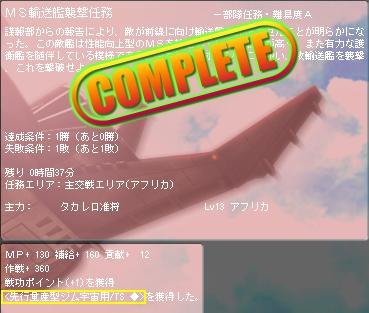 GNO2 新任務★.JPG