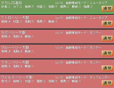 GNO2 自動育成.JPG