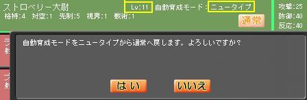 GNO2 自動育成☆.JPG