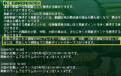 GNO2 貢献P.JPG