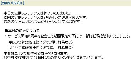 GNO2 めんて.JPG