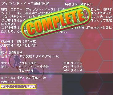 GNO2 コロ任★.JPG