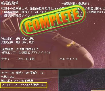 GNO2 一部隊襲撃+1.JPG