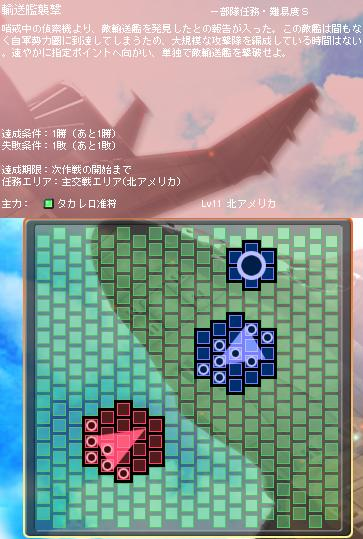 GNO2 一部隊輸送艦襲撃.JPG