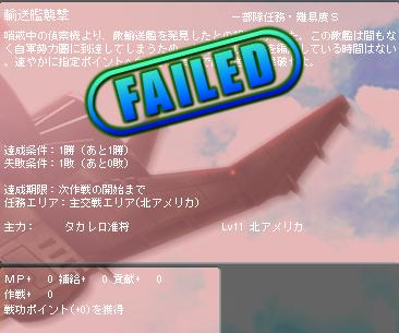 GNO2 一部隊輸送艦襲撃+2.JPG