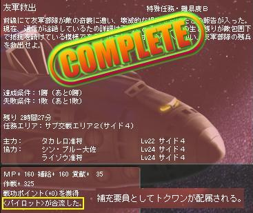 GNO2 友軍+0.JPG