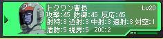 GNO2 友軍+1.JPG