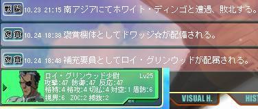 GNO2 友軍確定+2.JPG