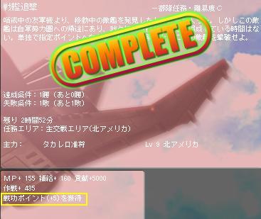 GNO2 戦艦追撃☆.JPG