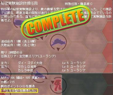 GNO2 秘密任務☆.JPG