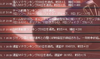 GNO2 終戦ログ.JPG