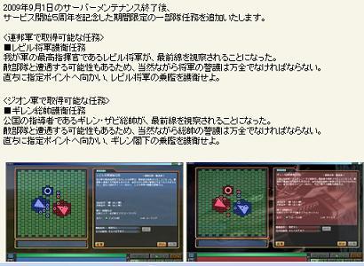 GNO2 記念任務.JPG