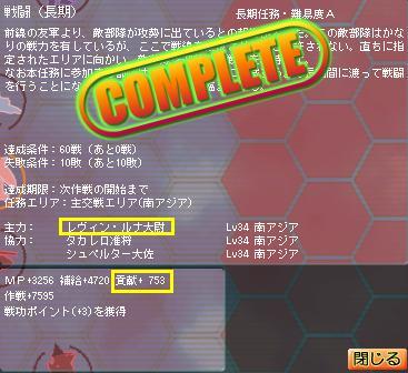 GNO2 貢献+4.JPG