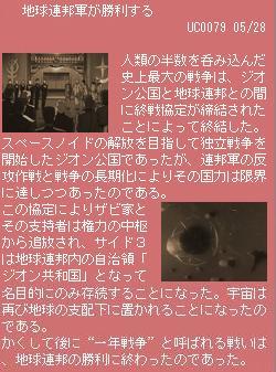 GNO2終戦~.JPG