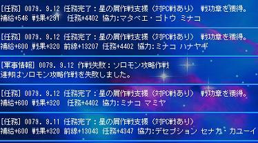 GNO ろぎゅ.JPG