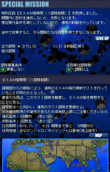 GNO エグザム奪取任務+0.JPG