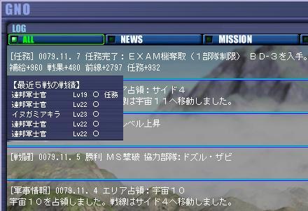 GNO エグザム奪取任務+2.JPG
