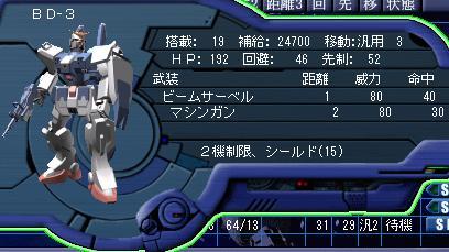 GNO エグザム奪取任務+3.JPG