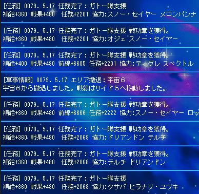 GNO ガトー 8-5.JPG