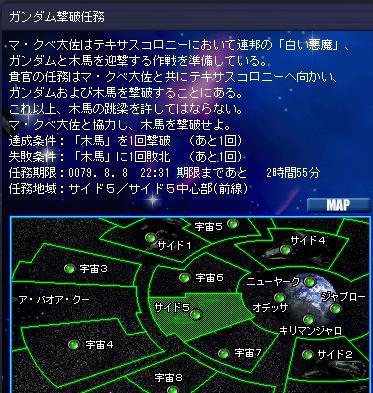 GNO ガンダム退治+1.JPG