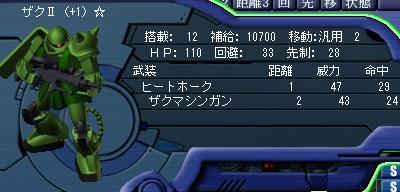 GNO ザクⅡ+1☆.JPG