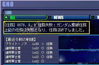 GNO ダム任務.JPG