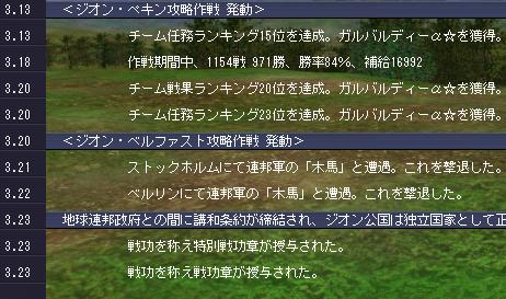 GNO 終戦ログ.JPG